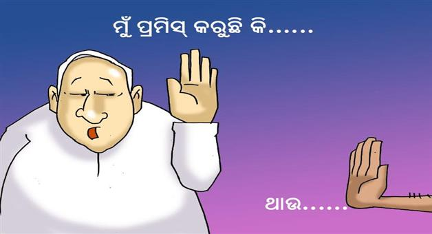 Khabar Odisha:cartoon-Promise-Day