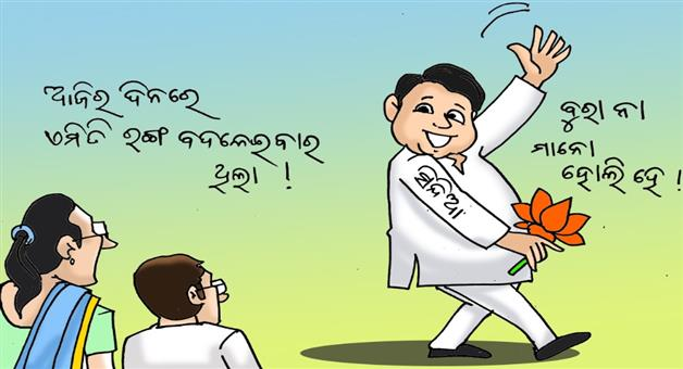 Khabar Odisha:cartoon-Sindhiya-Resigns-from-Congress