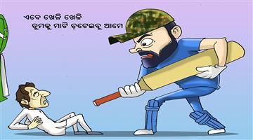 Khabar Odisha:cartoon-odisha