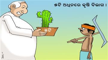 Khabar Odisha:cartoon-odisha-5t-Naveen-patnaik