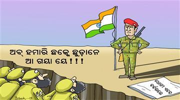 Khabar Odisha:cartoon-odisha-Mahendra-singh-dhoni