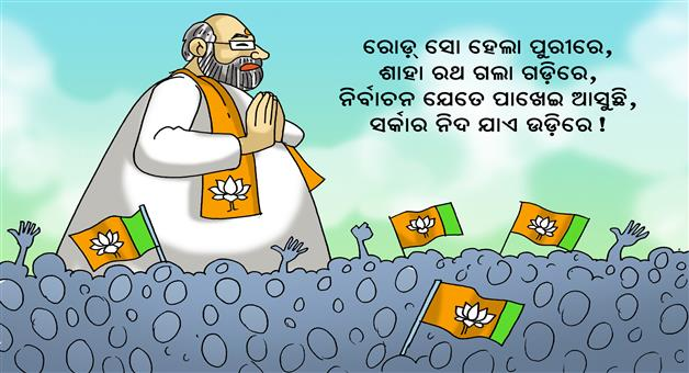 Khabar Odisha:cartoon-odisha-amit-shaha-at-puri