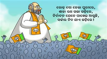 Khabar Odisha:cartoon-odisha-amit-shaha-at-puri