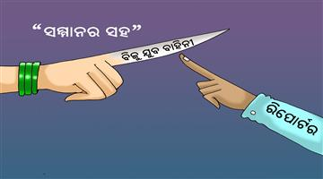 Khabar Odisha:cartoon-odisha-biju-yuba-bahini-attack-on-media