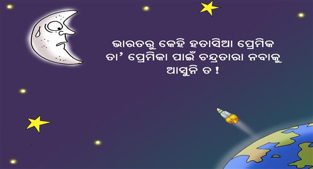 Khabar Odisha:cartoon-odisha-chandrayana-2