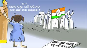 Khabar Odisha:cartoon-odisha-congress-protest-against-women-exploitation