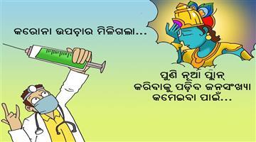Khabar Odisha:cartoon-odisha-corona-virus