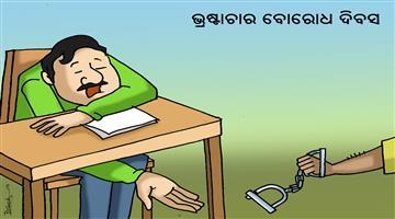 Khabar Odisha:cartoon-odisha-corruption-protest-day