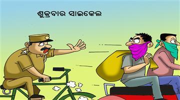 Khabar Odisha:cartoon-odisha-cycle-riding-at-fry-day