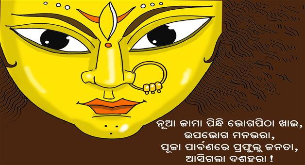 Cartoon Odisha:cartoon-odisha-dasahara-maa-durga