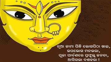 Khabar Odisha:cartoon-odisha-dasahara-maa-durga