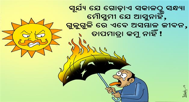 Cartoon Odisha: cartoon-odisha-heat-wave-in-odisha