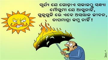 Khabar Odisha:cartoon-odisha-heat-wave-in-odisha