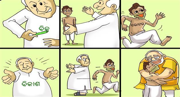 Cartoon Odisha:cartoon-odisha-hug-day-of-narendra-modi