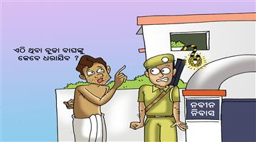 Khabar Odisha:cartoon-odisha-leopard-in-Naveen-nibas