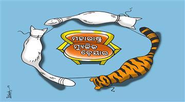 Khabar Odisha:cartoon-odisha-maharastra-politics