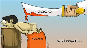 Khabar Odisha:cartoon-odisha-mahastami