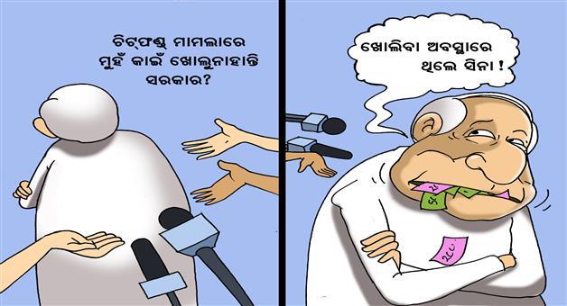 Khabar Odisha:cartoon-odisha-naveen-patanaik-cheatfund