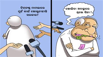 Khabar Odisha:cartoon-odisha-naveen-patanaik-cheatfund