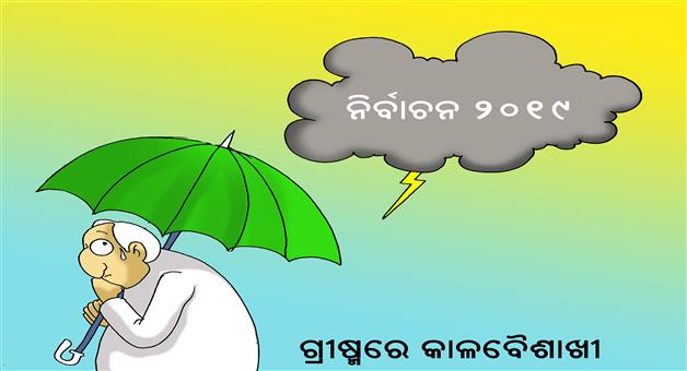 Cartoon Odisha: cartoon-odisha-naveen-pattanaik