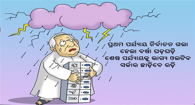 Khabar Odisha:cartoon-odisha-naveen-pattanaik-first-phase-election