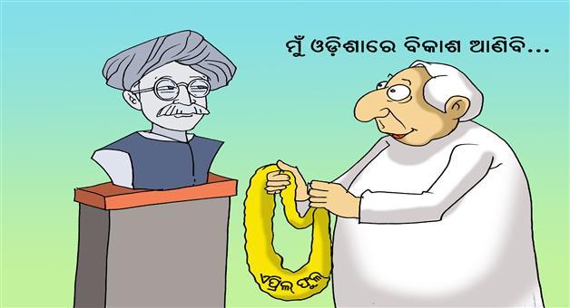 Khabar Odisha:cartoon-odisha-naveen-pattanaik