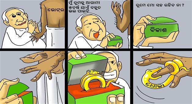 Khabar Odisha:cartoon-odisha-naveen-pattanaiks-propose-day