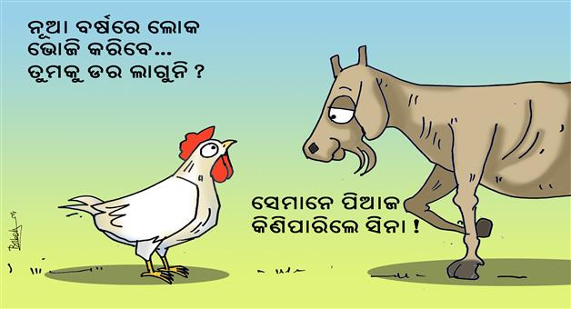 Khabar Odisha:cartoon-odisha-new-year-cartoon