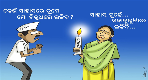 Cartoon Odisha:cartoon-odisha-nirbhaya-case