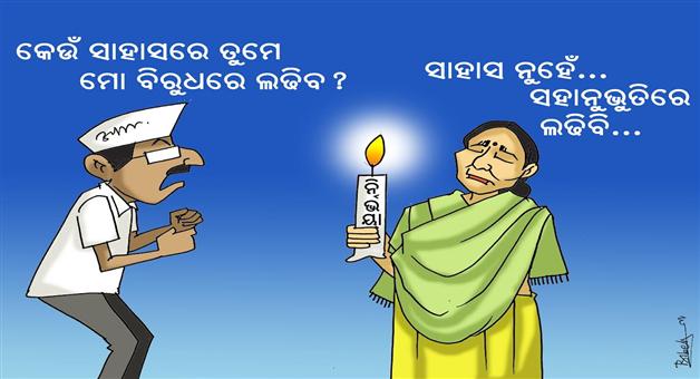 Khabar Odisha:cartoon-odisha-nirbhaya-case