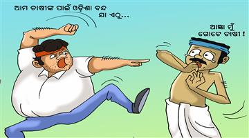 Khabar Odisha:cartoon-odisha-odisha-band