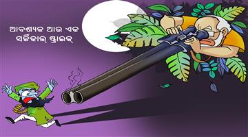Khabar Odisha:cartoon-odisha-once-again-surjical-strike-needed