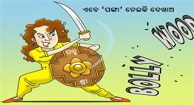 Khabar Odisha:cartoon-odisha-panga-bollywood