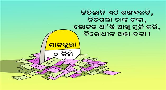 Khabar Odisha:cartoon-odisha-patkura-election