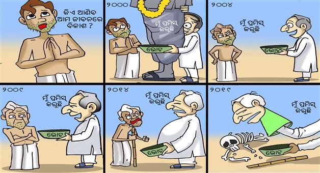 Cartoon Odisha:cartoon-odisha-promise-day-of-naveen-patanaik