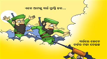 Khabar Odisha:cartoon-odisha-pulwama-attack