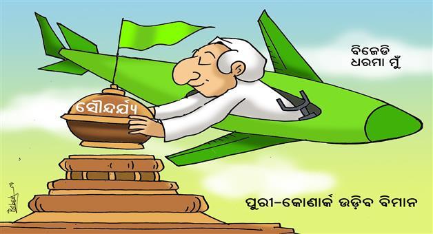 Khabar Odisha:cartoon-odisha-puri-konark-Naveen-patnaik