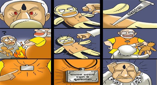 Khabar Odisha:cartoon-odisha-teddy-day-of-naveen-patanaik