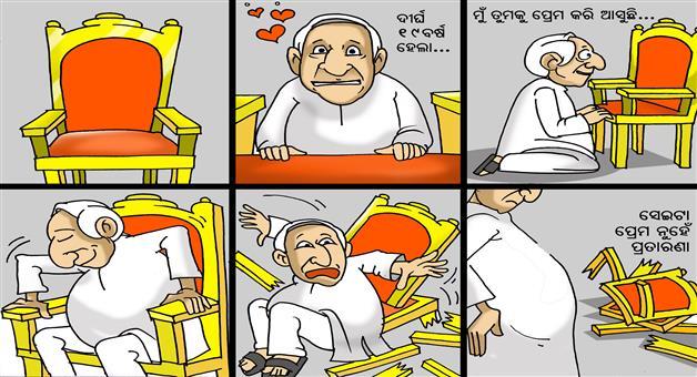 Khabar Odisha:cartoon-odisha-valentine-day-of-naveen-patanaik