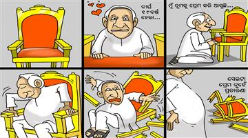 Khabar Odisha:cartoon-odisha-valentine-day-of-naveen-patanaik