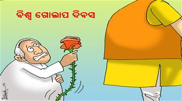 Khabar Odisha:cartoon-odisha-world-rose-day