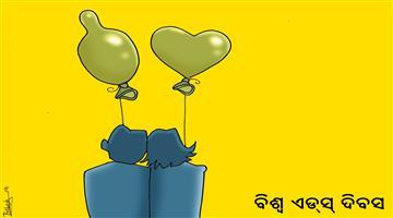 Khabar Odisha:cartoon-odisha-world-aids-day