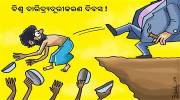 Khabar Odisha:cartoon-odisha-world-beggar-free-day