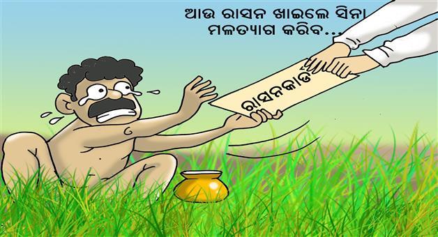 Khabar Odisha:cartoon-state-odisha-Ganjam