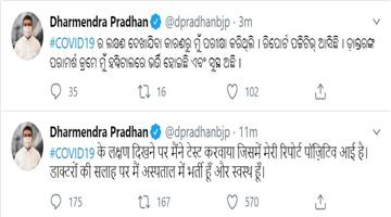 Khabar Odisha:central-minister-Dharmendra-Pradhan-tested-corona-positive