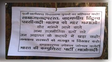 Khabar Odisha:chhattisgarh-elections-voting-naxal-attacks-raman-singh-posters
