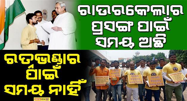 Khabar Odisha:cm-naveen-pattanaik-has-time-for-rourkela-issue-but-no-time-for-puri-ratna-vandar-key-issue