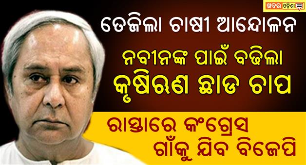 Khabar Odisha:congress-protest-for-farmers-problem