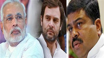 Khabar Odisha:congress-rahul-gandhi-prime-minister-narendra-modi-odisha-rourkela-bjp-twitter