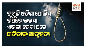 Khabar Odisha:crime-odisha-police-failed-to-catch-kidnapper-minor-girl-suicide-in-cuttack